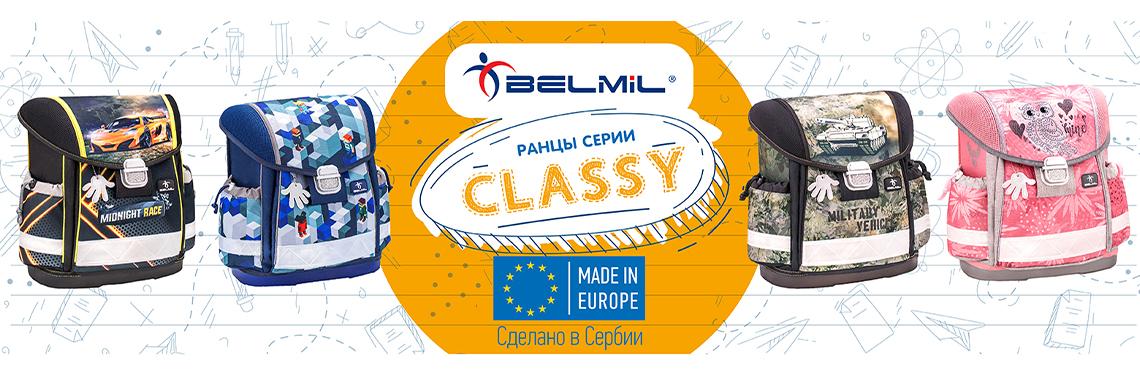 Belmil Classy 2021