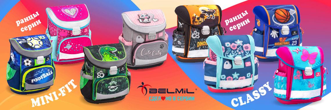 Belmil-1