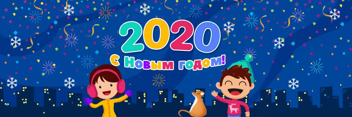 Новый 2020