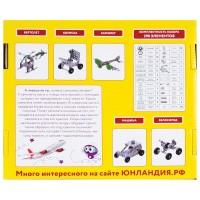 Конструктор металлический Юнландия - Для уроков труда №2, 290 элементов