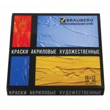 Краски акриловые художественные Brauberg Art Classic, 18 цветов по 12 мл