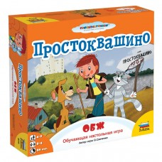 Игра-ходилка настольная детская Звезда - Простоквашино. ОБЖ