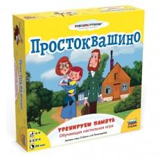 Игра-ходилка настольная детская Звезда - Простоквашино.Тренируем память