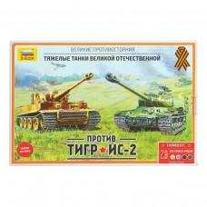 Модели для сборки Звезда - Танки. Великие противостояния. Тигр против ИС-2, набор 2 штуки, 1:72, ЗВЕЗДА, 5200