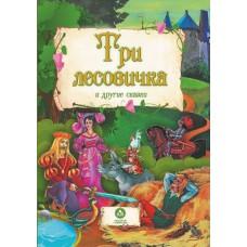"""""""Три лесовичка"""" и другие сказки: художественно-литературное издание для чтения взрослыми детям"""
