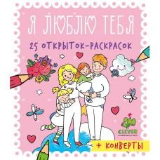 25 открыток-раскрасок - Я люблю тебя