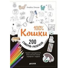 200 Наклееек - 100% Кошки