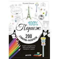 200 Наклееек - 100% Париж
