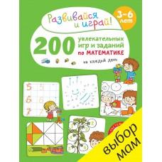 200 увлекательных  игр и заданий  по математике на каждый день. 3-6 лет/Карбоней Б.
