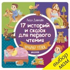 17 историй и сказок для первого чтения. Храбрый утенок/Данилова Л.