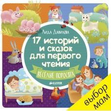 17 историй и сказок для первого чтения. Веселые поросята/Данилова Л.