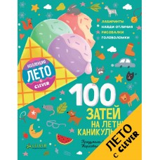 100 затей на летние каникулы/Данилова Л.