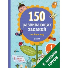 150 развивающих заданий на весь год. 1 класс/Винокурова Н., Зайцева Л.
