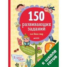 150 развивающих заданий на весь год. 2 класс/Винокурова Н., Зайцева Л.