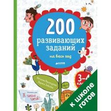 200 развивающих заданий на весь год. 3-4 класс/Винокурова Н., Зайцева Л.