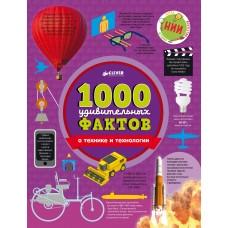 1000 удивительных фактов о технике и технологии-Ричардс Д., Симкинс Э.