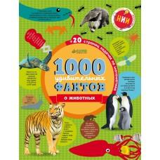 1000 удивительных фактов о животных-Ричардс Д., Симкинс Э., Руни Э.