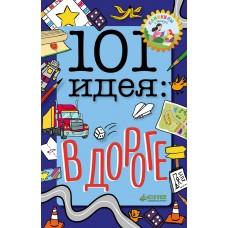 101 идея: в дороге/Баттерфилд М.