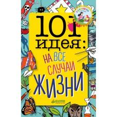 101 идея: на все случаи жизни/Довер Л.