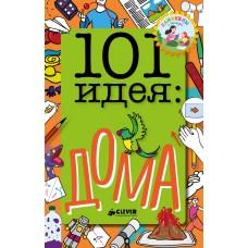 101 идея: дома/Джейкобс П.