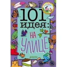 101 идея: на улице/Грэбем С.