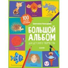1500 творческих заданий. Большой альбом для детского творчества. 4-5 лет/Погодина С.