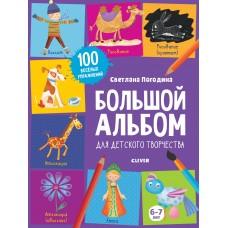 1500 творческих заданий. Большой альбом для детского творчества. 6-7 лет