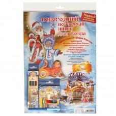 Набор для творчества Koh-i-Noor - Почтовый ящик для Деда Мороза